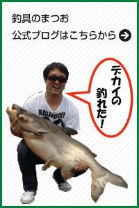 釣具のまつお公式ブログはこちら
